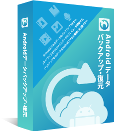 https://www.android-recovery.jp/images/android-data-backup-restore-product-box.png