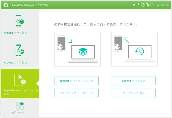 Android データ バックアップ