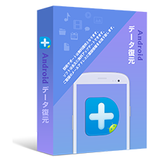 https://www.android-recovery.jp/images/android-data-recovery-product-box.png
