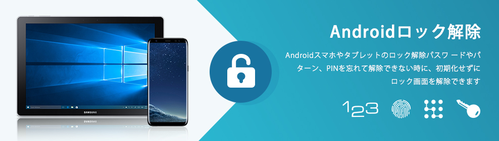 Androidロック解除