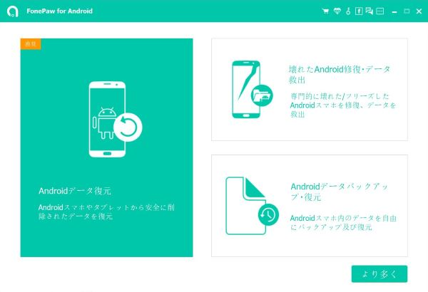 Android FonePaw