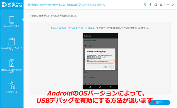 Android4.4の画像の復元