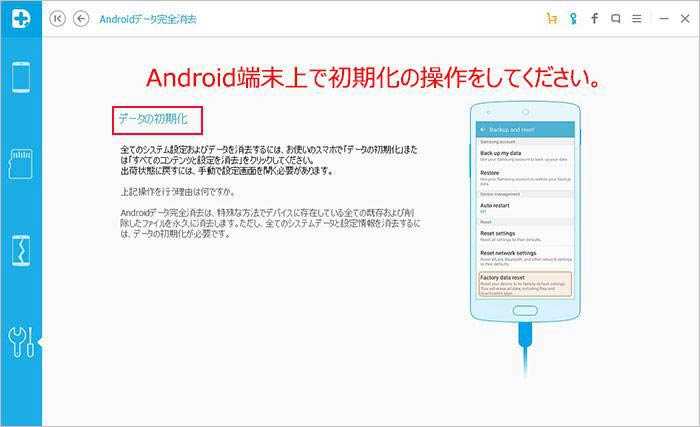Android データ 消去 端末
