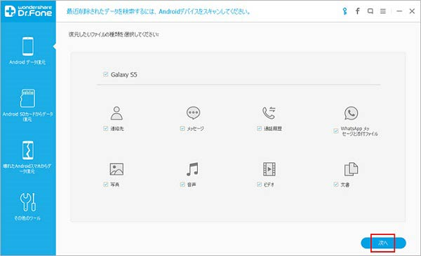 Android画像の復元