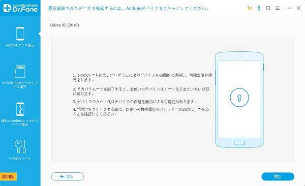 Android 復元 画像