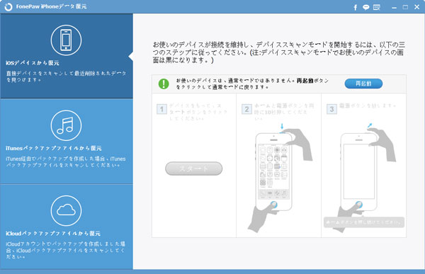 WhatsApp 復元 iPhone