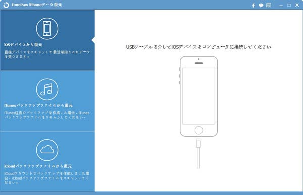iPod touchの写真を復元