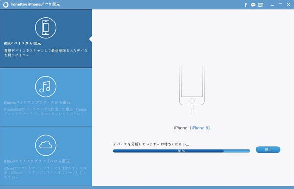 iPhone SMSの復元