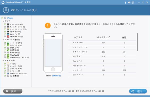 iPhone SMSメッセージ プリントする