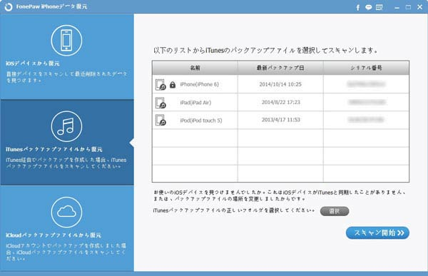 WhatsApp Messenger 復元