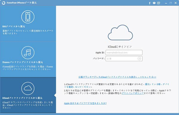 iCloudからiPod touchの写真を復元