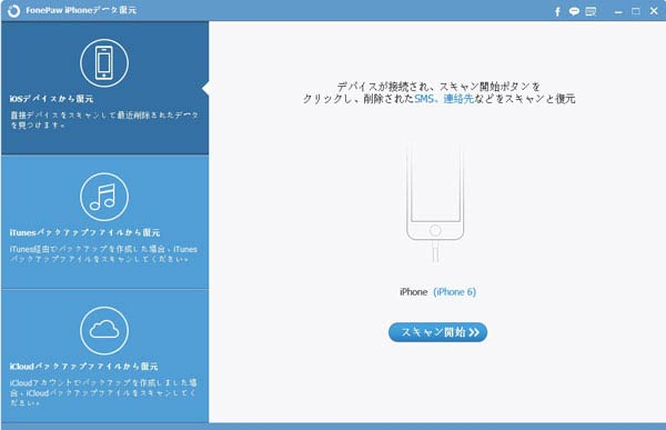 iPhoneの着信記録を復元