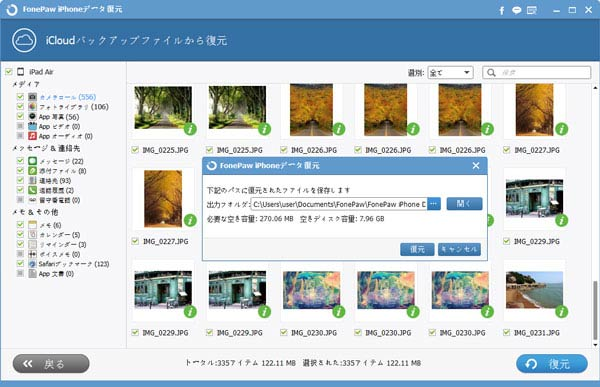 iCloudバックアップ iPod touch復元