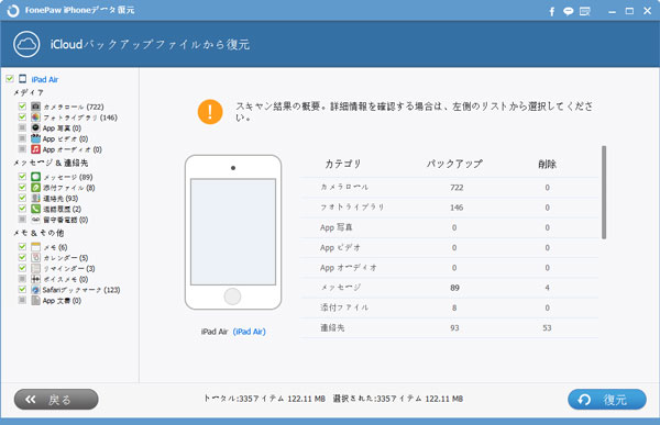 iPhoneのimessageをプリント
