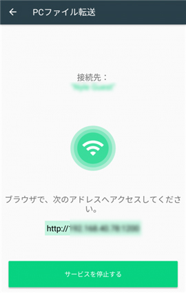 Android ヤフー File Commander
