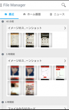 Android ファイル エクスポート