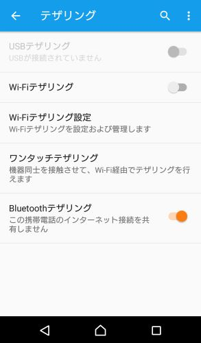 Android Bluetooth テザリング