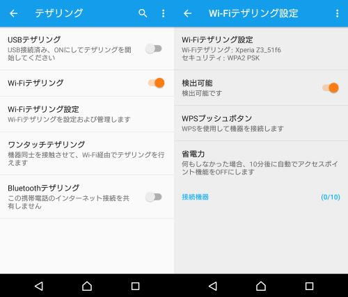 Android Wi-Fi テザリング