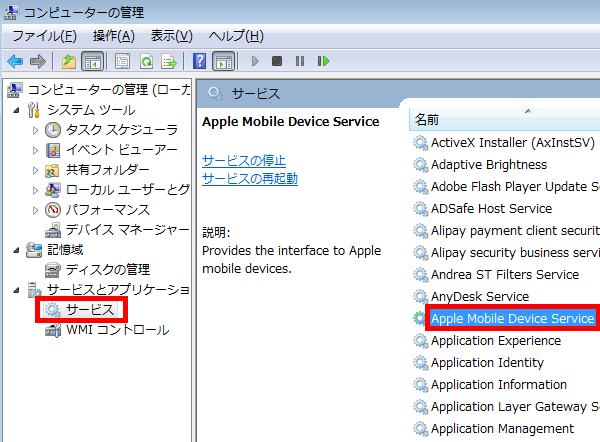 Apple Mobile Device Service」をダブルクリック