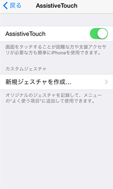 「Assistive Touch」をオンにする