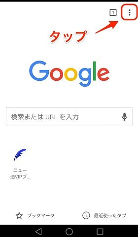 Android 広告 ブロック Chrome