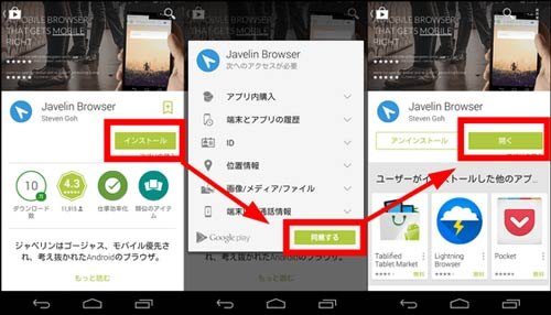 Android 広告 ブロック アプリ