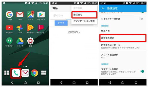 Android 標準 着信拒否