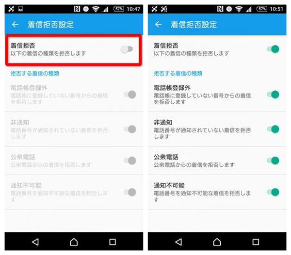 Android 標準 着信 拒否設定