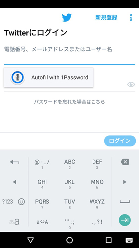Android iOS  オートフィル