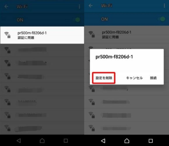 Android Wi-Fi 認証 問題