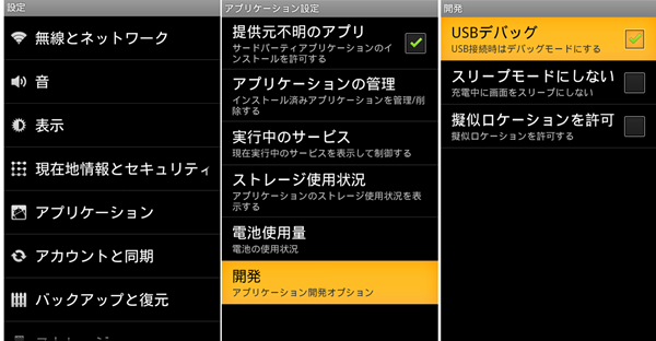 Android 2.3 USBデバッグモード