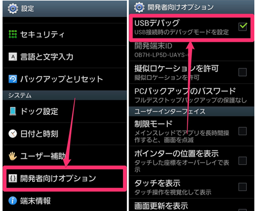 Android 3.0 USBデバッグモード