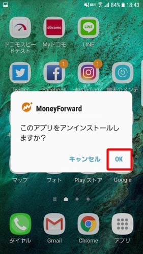 Android アプリ Money Forward