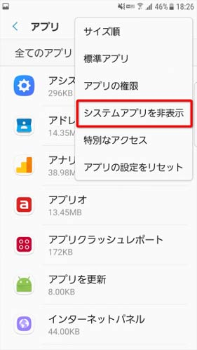 Android アプリ システム 非表示