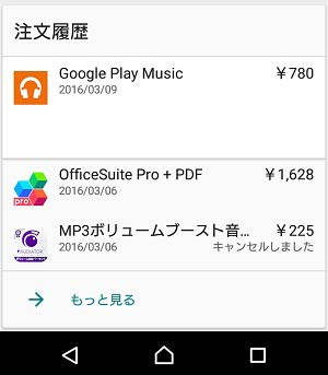 Android Google Play Store 注文履歴