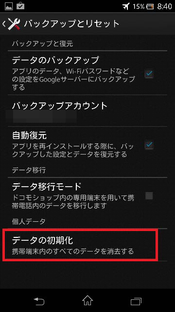 Android スマホ データ 初期化 削除