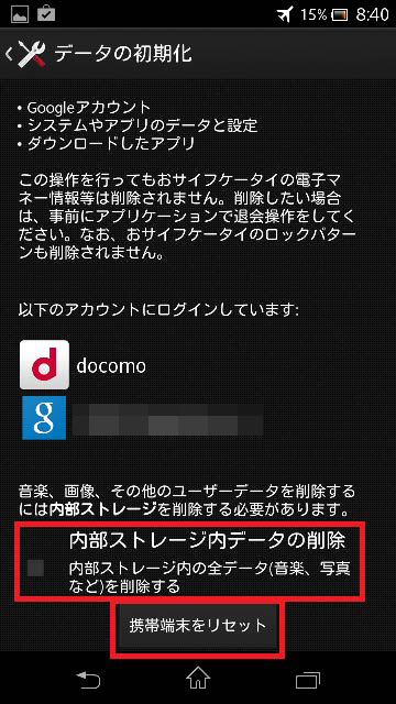 Android スマホ データ 初期化 消去