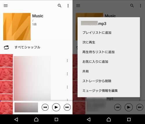 Android 曲 削除