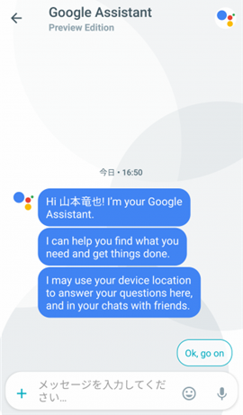 Google Allo Assistant 内蔵 会話