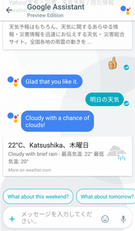 Google Allo Assistant 英語 天気 AlphaGo