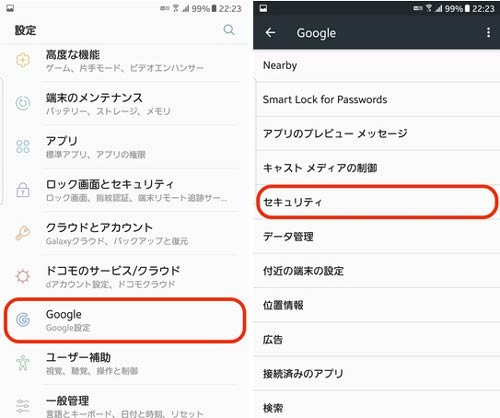 Google Play Protect セキュリティ