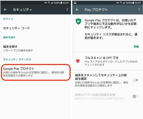 Google Play Protect 安全
