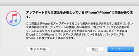 iPhone iTunes 復元