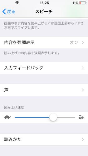 iPhone スピーチ 読み方