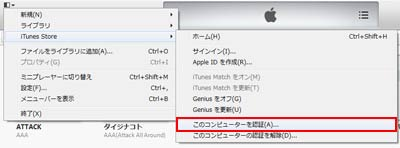 iTunes コンピュータ 認証