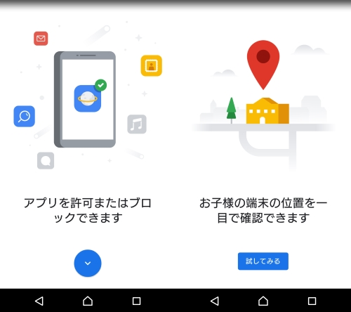 Android スマホ 制限