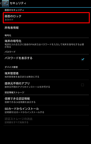Android 画面ロック 設定