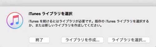 複数 Apple ID iTunes