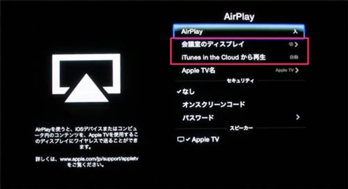 HDMIケーブル iPhone iPad Apple TV Airplay 機能 オン