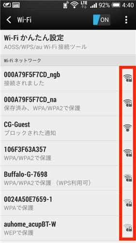Android Wi-Fi 接続